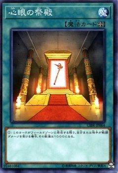 心眼の祭殿 ノーマル 遊戯王 サーキット・ブレイク cibr-jp064
