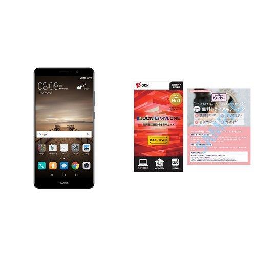 Huawei 5.9型 Mate9 SIMフリースマートフォン シャンパンブラックルナルナ ビューティー クーポン特典付OCN モバイル ONE 音声通話SIMカード