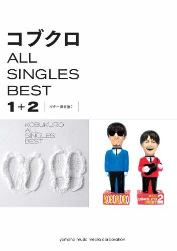 ギター弾き語り コブクロ ALL SINGLES BEST 1+2...