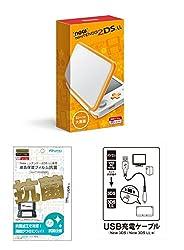 【Amazon.co.jp限定】【液晶保護フィルム付き (抗菌タイプ) 】Newニンテンドー2DS LL ホワイト×オレンジ+USB充電ケーブル