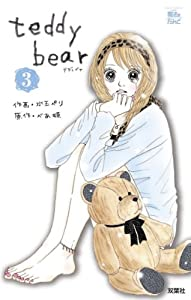 teddy bear 3巻 表紙画像