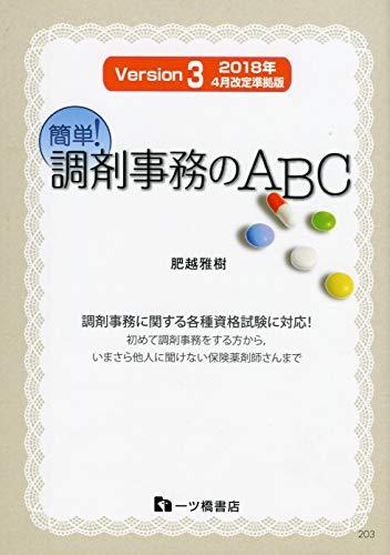 【平成30年4月改定準拠】簡単! 調剤事務のABC