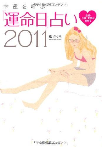 幸運を呼ぶ「運命日」占い2011 (扶桑社ムック)の詳細を見る