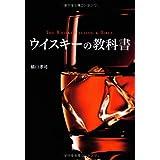 ウイスキーの教科書 改訂版