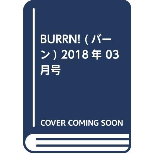 BURRN! (バーン) 2018年 03月号