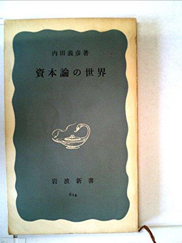 資本論の世界 (1966年) (岩波新書)の詳細を見る