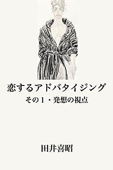[田井 喜昭]の恋するアドバタイジング その1・発想の視点 (エッセイ)