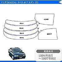 カット済みカーフィルム マツダ MAZDA カペラ 4ドア セダン CG 専用 車種別 車種専用 透明断熱
