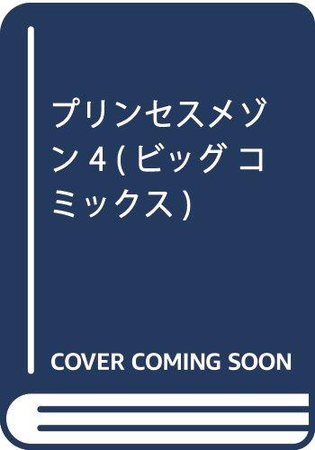 プリンセスメゾン 4 (ビッグ コミックス)