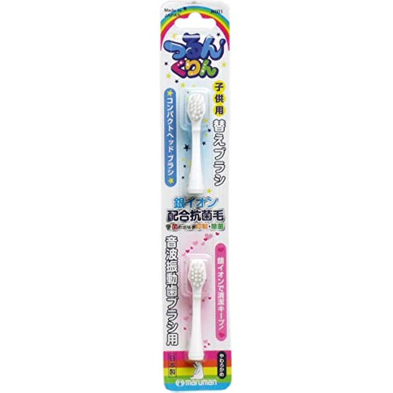 シマウマ思いつく反対つるんくりん 音波振動歯ブラシ 子供用 替えブラシ JK003