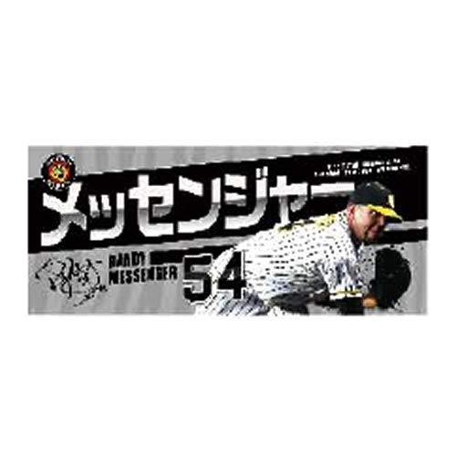 阪神タイガース 選手フォトタオル (54メッセンジャー)