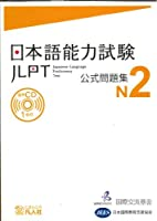 Nihongo noryoku shiken koshiki mondaishu, N2 / Japanese-Language Proficiency Test by Unknown(2012-03-31)
