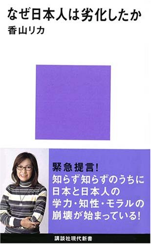 なぜ日本人は劣化したか (講談社現代新書)の詳細を見る