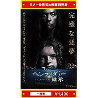 『へレディタリー/継承』映画前売券(一般券)(ムビチケEメール送付タイプ)