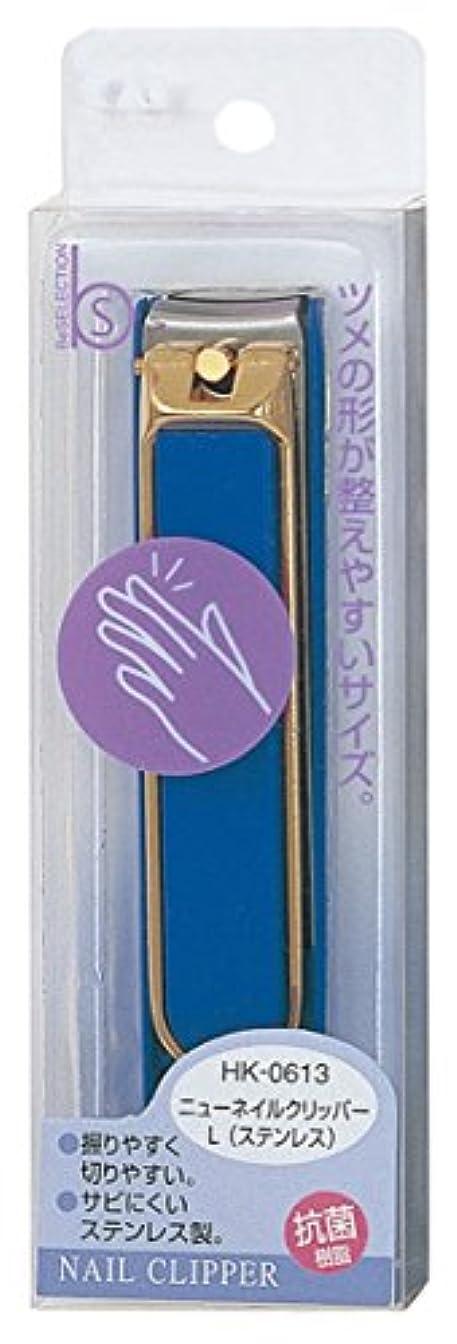 浪費明示的に分離する貝印 Beセレクション ニューネイルクリッパー L ステンレス HK0613