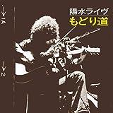 夢の中へ (Live at 新宿厚生年金会館 / 1973.4.14 / Remastered 2018)
