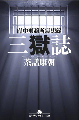 三獄誌 府中刑務所獄想録 (幻冬舎アウトロー文庫)の詳細を見る
