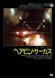 ヘアピン・サーカス [DVD]
