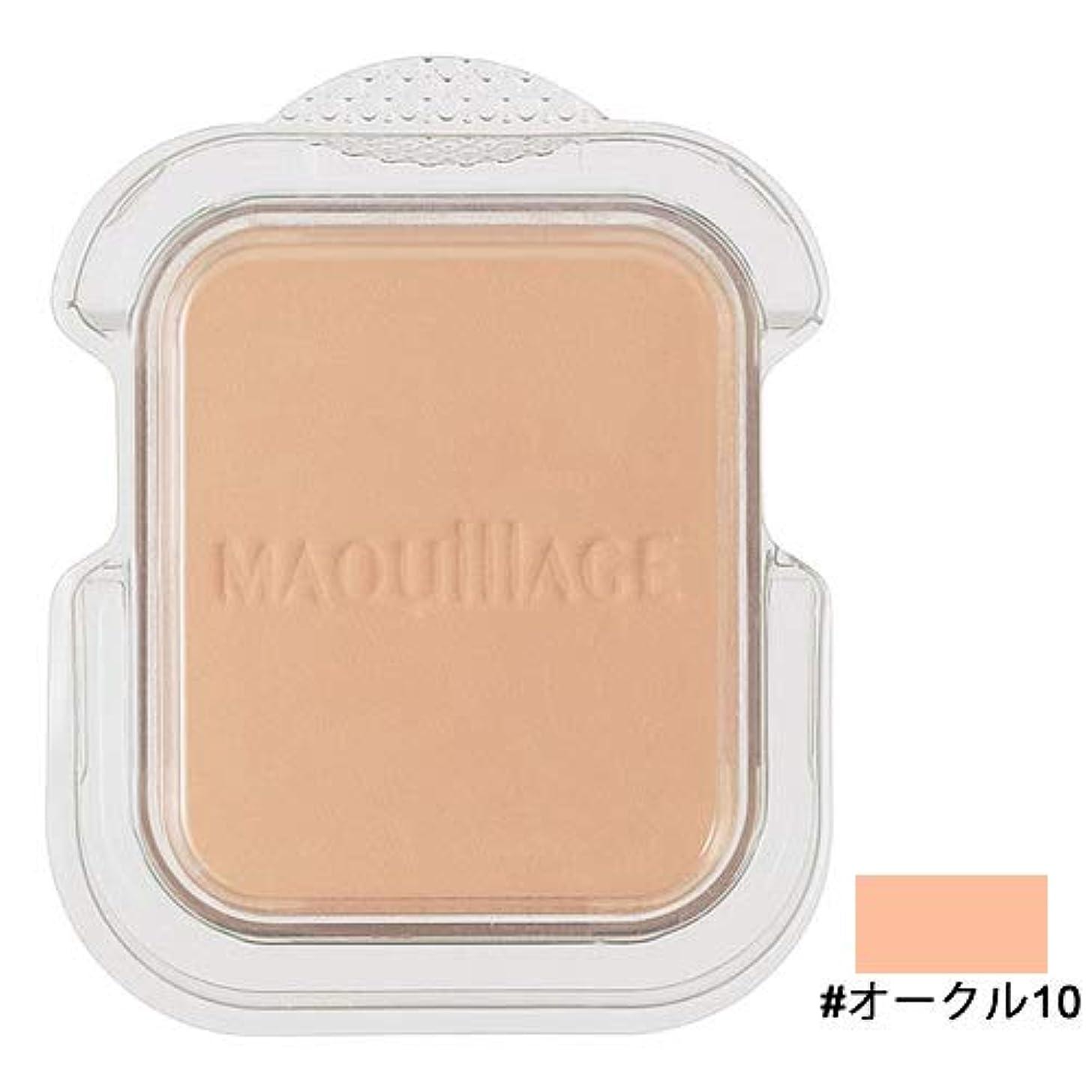 資生堂 マキアージュ ライティング ホワイトパウダリー UV SPF25 PA++ 【レフィル】 10g オークル10 [並行輸入品]