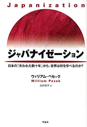 ジャパナイゼーション――日本の「失われた数十年」から、世界は何を学べるのか?