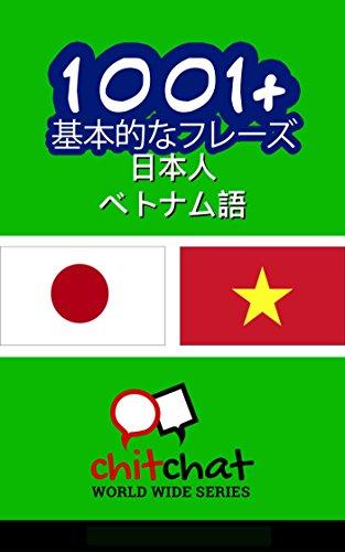 1001+ 基本的なフレーズ 日本人 - ベトナム語