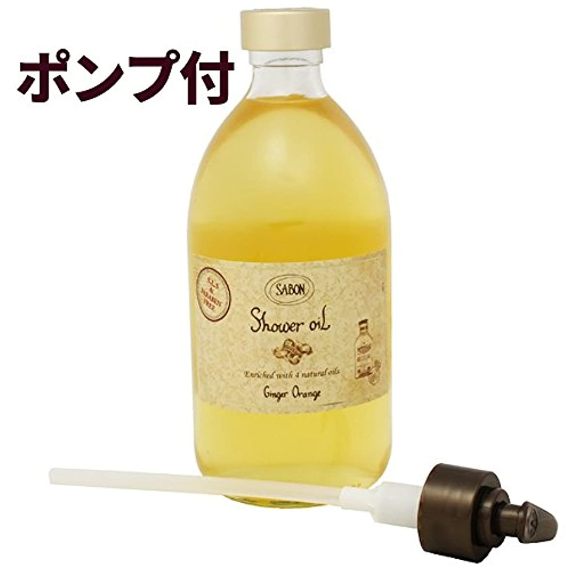 レガシークラス博覧会サボン シャワーオイル ジンジャーオレンジ 500ml(並行輸入品)