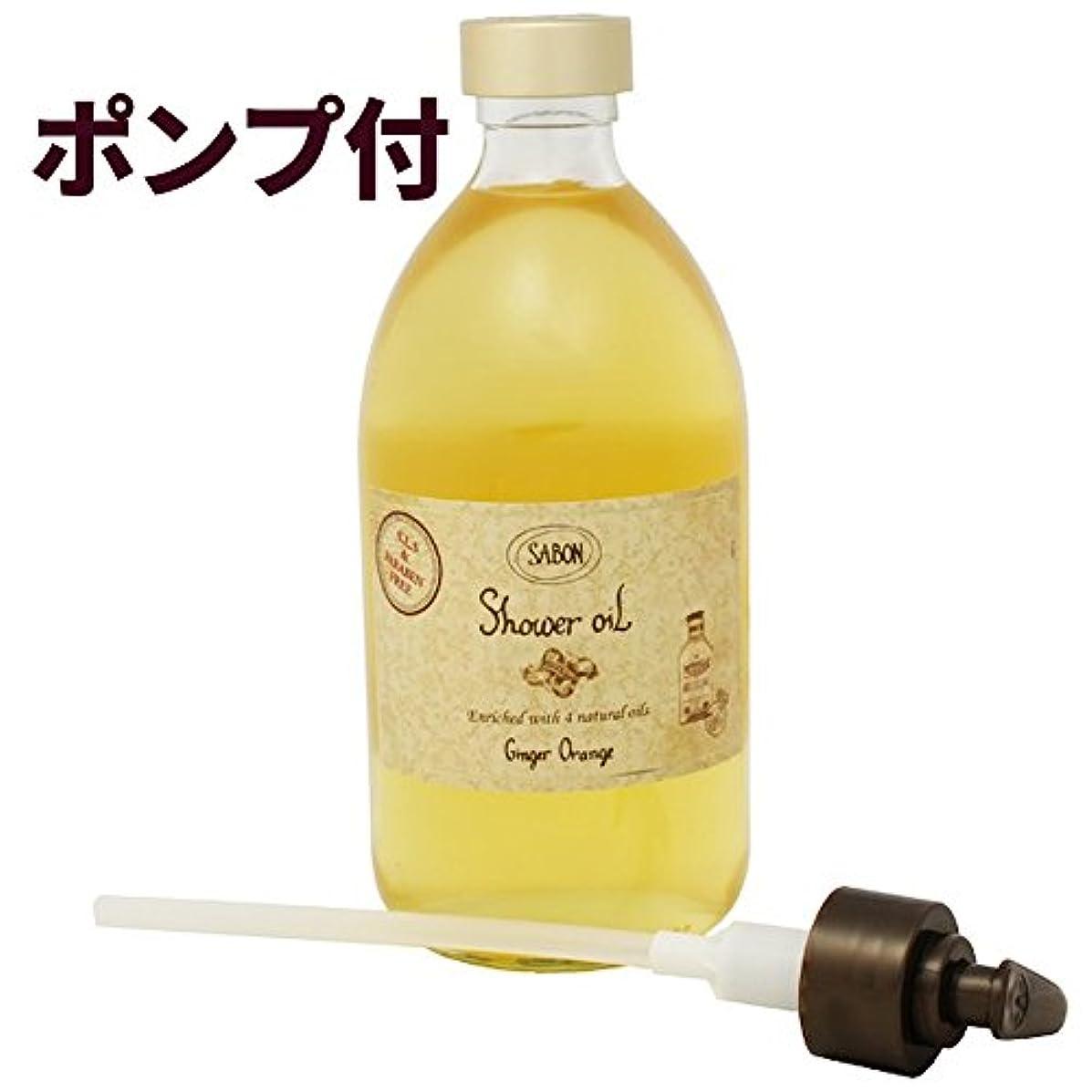 遺伝子コンテスト持っているサボン シャワーオイル ジンジャーオレンジ 500ml(並行輸入品)