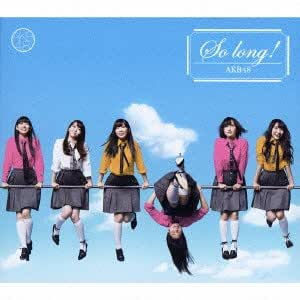 So long !【多売特典生写真なし】(初回限定盤)(TYPE-B)(DVD付)