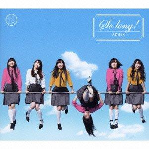 So long !【多売特典生写真なし】(初回限定盤)(TYPE-B)(DVD付)の詳細を見る