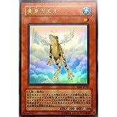 EE04-JP145 UR 黄泉ガエル【遊戯王シングルカード】