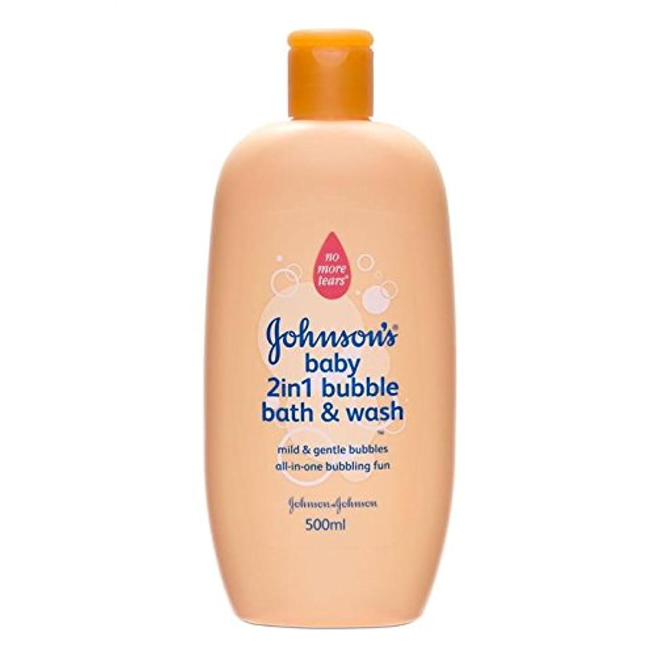 メロン再現する剛性Johnsons Baby 2-in-1 Bubble Bath & Wash 500ml by Johnson'
