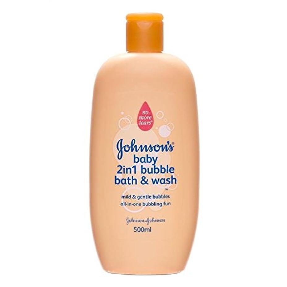 湿地落ち着かない刺激するJohnsons Baby 2-in-1 Bubble Bath & Wash 500ml by Johnson'
