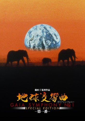 地球交響曲第一番 スペシャルエディション [DVD]の詳細を見る