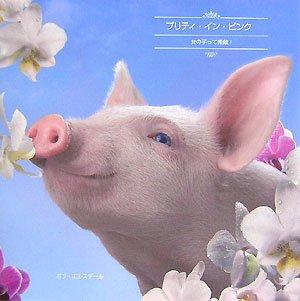 プリティ・イン・ピンク―女の子って素敵!の詳細を見る