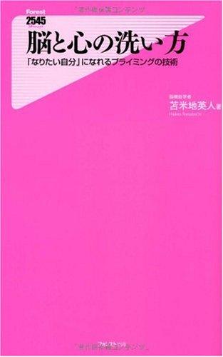 脳と心の洗い方(「なりたい自分」になれるプライミングの技術) (Forest 2545 Shinsyo)の詳細を見る