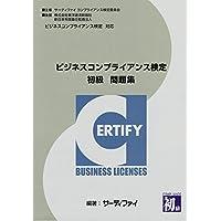 ビジネスコンプライアンス検定 初級 問題集