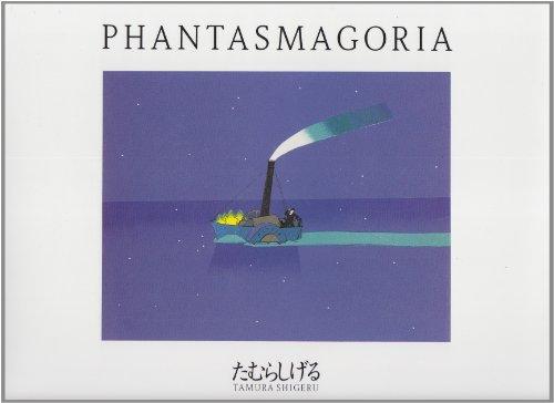 ファンタスマゴリア
