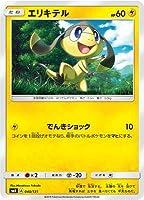 ポケモンカードゲーム/PK-SMH-040 エリキテル