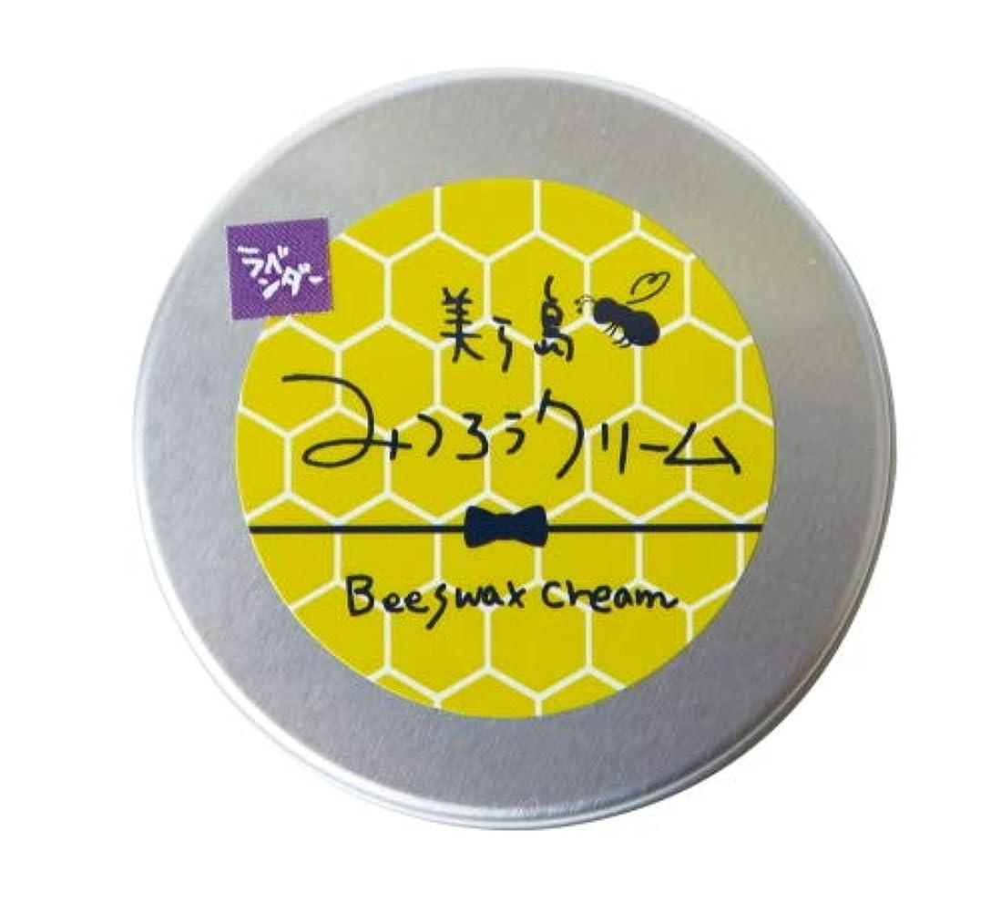 これらくすぐったいリムみつろうクリーム(ラベンダーの香り)