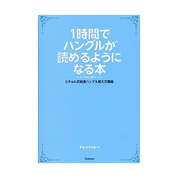 1時間でハングルが読めるようになる本 (ヒチョル...の商品画像