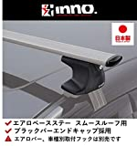 カーメイト inno イノー ルーフキャリア エアロベースステー スムースルーフ用 XS250B