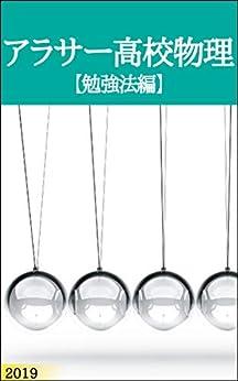 [所長]のアラサー高校物理【勉強法編】