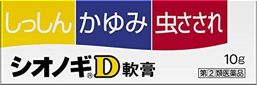 (医薬品画像)シオノギD軟膏