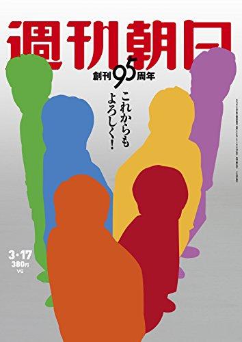 週刊朝日 2017年 3/17号 【表紙:V6】 [雑誌]