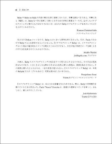 『メタプログラミングRuby 第2版』の2枚目の画像