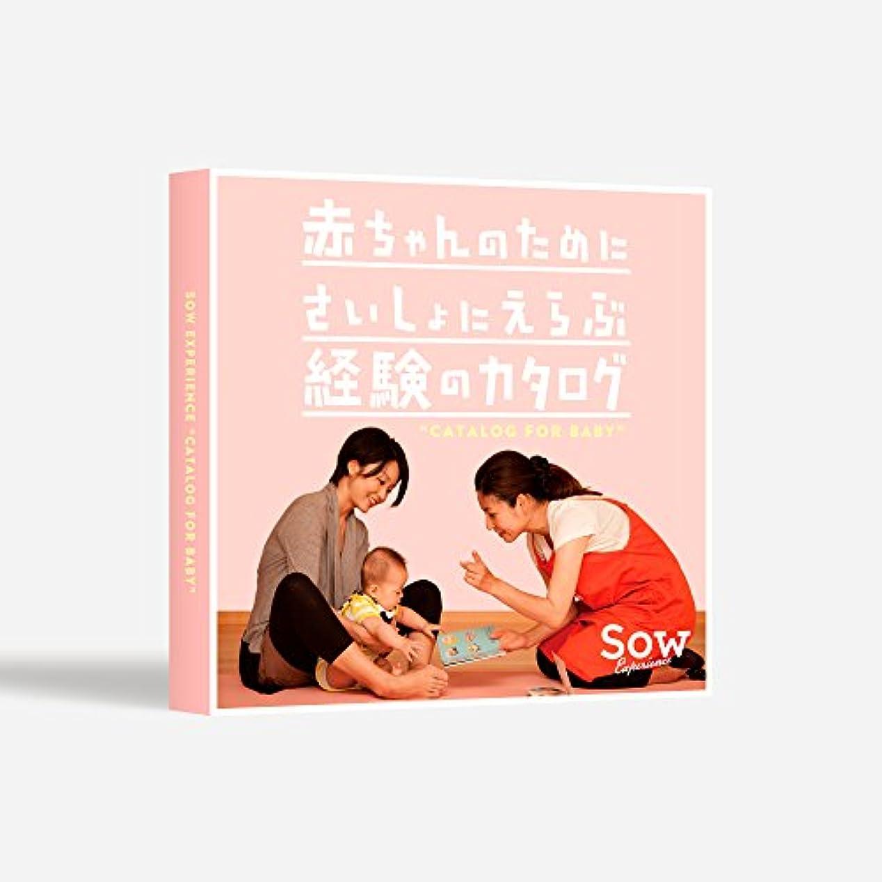 カスタムきらきら研究SOW EXPERIENCE(ソウ?エクスペリエンス) 出産祝い専用 体験型カタログギフト カタログ FOR BABY
