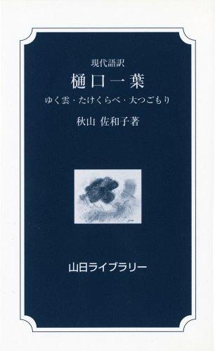 樋口一葉―現代語訳 (山日ライブラリー)