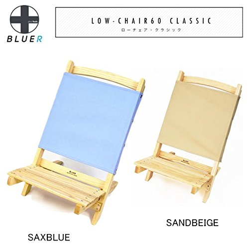 ブルアー LOW-CHAIR60 CLASSIC