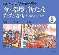 食・環境、新たなたたかい―昭和から平成へ (日本人 いのちと健康の歴史)