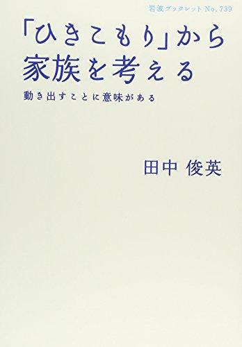 「ひきこもり」から家族を考える―動き出すことに意味がある (岩波ブックレット NO. 739)の詳細を見る